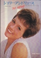 JULIE ANDREWS Cine Album JAPAN Picture Book