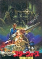 STAR WARS THE EMPIRE STRIKES BACK JAPAN Movie Program