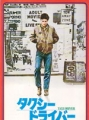 TAXI DRIVER Original JAPAN Movie Program  ROBERT DENIRO  JODI FOSTER
