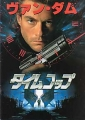 JEAN CLAUDE VAN DAMME Timecop Original JAPAN Movie Program