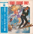 JAMES BOND 007 For Bond Lovers Only JAPAN LP