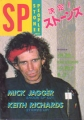 ROLLING STONES Stone People (#52) JAPAN Magazine
