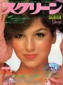 TATUM O'NEAL Screen (9/79) JAPAN Magazine