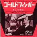 JAMES BOND 007 Shirley Bassey - Goldfinger JAPAN 7