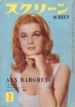 ANN-MARGRET Screen (7/64) JAPAN Magazine