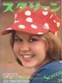 LINDA BLAIR Screen (7/76) JAPAN Magazine