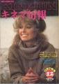 FARRAH FAWCETT KineJun (12/78) JAPAN Magazine