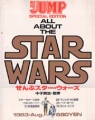 STAR WARS All About The Star Wars JAPAN Picture Book