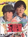 JACKIE CHAN 5 Lucky Stars JAPAN Movie Program