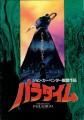 PRINCE OF DARKNESS Original JAPAN Movie Program