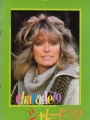 FARRAH FAWCETT Charade '79 (Somebody Killed Her Husband) JAPAN Movie Program