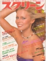 CHERYL LADD Screen (8/83) JAPAN Magazine