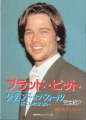 BRAD PITT Screen (6/95) JAPAN Magazine Supplement Booklet