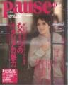 WINONA RYDER Pause (11/2000) JAPAN Magazine