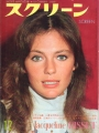 JACQUELINE BISSET Screen (12/69) JAPAN Movie Magazine