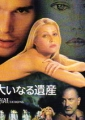 GREAT EXPECTATIONS Original JAPAN Movie Program  GWYNETH PALTROW