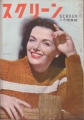 JANE RUSSELL Screen (4/50) JAPAN Magazine
