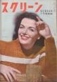 JANE RUSSELL Screen (4/50) JAPAN Magazine