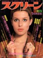 NASTASSJA KINSKI Screen (1/81) JAPAN Magazine