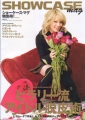HILARY DUFF Showcase Mag (4/07) JAPAN Magazine