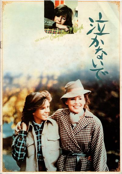 Marsha Mason kristy mcnichol movie