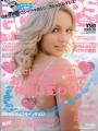 BRITNEY SPEARS Gossips Press (9/09) JAPAN Magazine