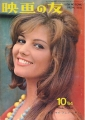 CLAUDIA CARDINALE Eiga No Tomo (10/64) JAPAN Magazine