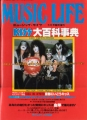 KISS Music Life Special Kiss Encyclopedia (5/77) JAPAN Picture Magazine