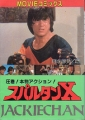 JACKIE CHAN Movie Comics Spartan X JAPAN Book