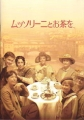 CHER Tea With Mussolini JAPAN Movie Program