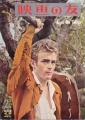 JAMES DEAN Eiga No Tomo (2/57) JAPAN Magazine