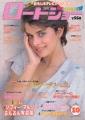 NASTASSJA KINSKI Roadshow (10/82) JAPAN Magazine