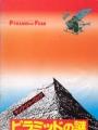 PYRAMID OF FEAR (aka YOUNG SHERLOCK HOLMES) Original JAPAN Movie Program