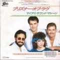 MIAMI SOUND MACHINE Prisoner Of Love JAPAN 7