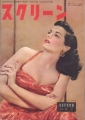 JANE RUSSELL Screen (11/52) JAPAN Magazine