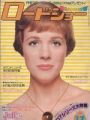 JULIE ANDREWS Roadshow (12/77) JAPAN Magazine