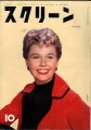 DORIS DAY Screen (10/56) JAPAN Magazine