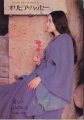 OLIVIA HUSSEY Deluxe Color Cine Album JAPAN Picture Book