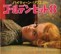 ANN-MARGRET Hi-Teen Request Golden Hit 8 JAPAN 7
