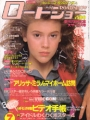 ALYSSA MILANO Roadshow (7/88) JAPAN Magazine