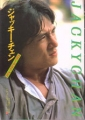JACKIE CHAN Deluxe Color Cine Album JAPAN Picture Book