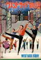 WEST SIDE STORY JAPAN Movie Program NATALIE WOOD GEORGE CHAKIRIS