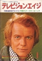 DAVID SOUL Television Age (1/78) JAPAN Magazine