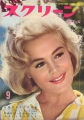 SANDRA DEE Screen (9/61) JAPAN Magazine