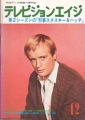 MAN FROM UNCLE Television Age (12/78) JAPAN Magazine