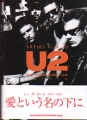 U2 U2 File JAPAN Book