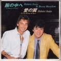 BARRY MANILOW  & HIDEKI SAIJO In Search Of Love JAPAN 7