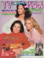 CHARLIE'S ANGELS Screen Special TV Popular Series JAPAN Picture Book