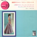 CONNIE FRANCIS Connie Sings Great American Waltzes JAPAN 7