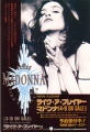 MADONNA Like A Prayer JAPAN Promo Postcard